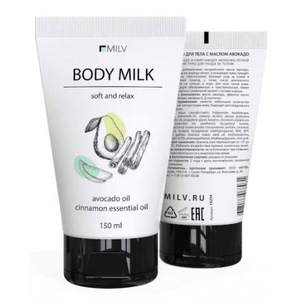 Молочко для тела Milv, с маслом авокадо, 150 мл