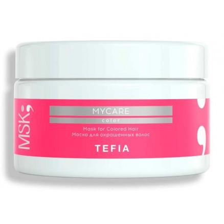 Маска для окрашенных волос Tefia, серия MYCARE, 250 мл