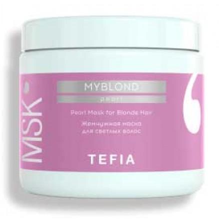 Жемчужная маска для светлых волос Tefia, серия MYBLOND, 500 мл