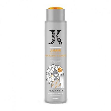 JKeratin J.Hair Mocaccino & Almond кератиновый состав, 480 мл