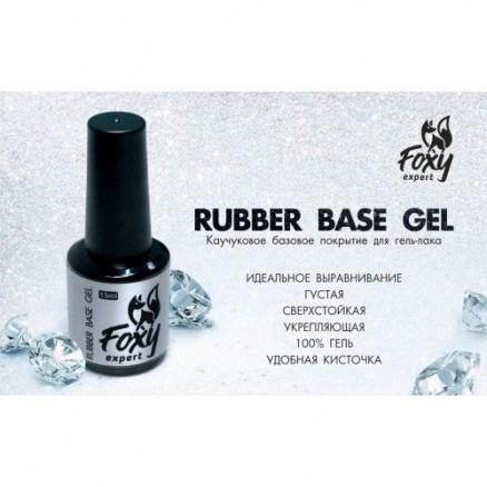 Каучуковое базовое покрытие Foxy Expert Rubber base gel, 15 мл