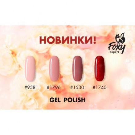 Гель-лак Foxy Expert Gel polish, №958, 10 мл