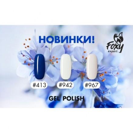 Гель-лак Foxy Expert Gel polish, №967, 10 мл