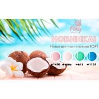 Гель-лак Foxy Expert Gel polish, №1125, 10 мл