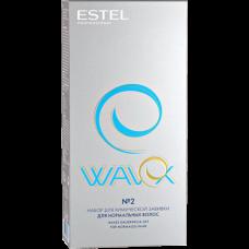 Набор для химической завивки Estel Wavex для нормальных волос