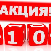 АКЦИЯ - СКИДКА 10%